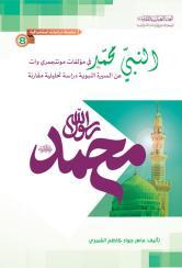 النبي محمد (ص) في مؤلفات مونتجمري وات، عن السيرة النبوية دراسة تحليلية مقارنة