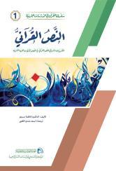 النص القرآني، التفسير الاستشراقي للنص القرآني في النصف الثاني من القرن العشرين
