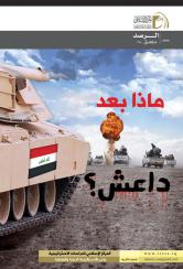 ملحق الرصد 18 - ماذا بعد داعش؟