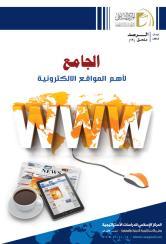 ملحق الرصد 19 - الجامع لأهم المواقع الالكترونية