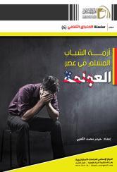 أزمة الشباب المسلم في عصر العولمة