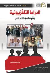 الدراما التلفزيونية وأثرها في المجتمع