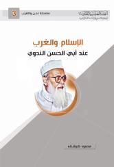 الإسلام والغرب عند أبي الحسن الندوي
