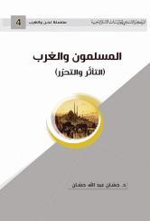 المسلمون و الغرب (التأثر و التحرر)