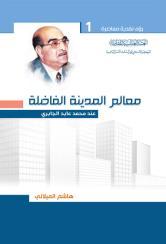 معالم المدينة الفاضلة عند محمد عابد الجابري