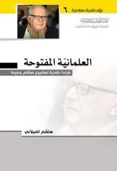 العلمانية المفتوحة، قراءة نقدية لمشروع هشام جعيط