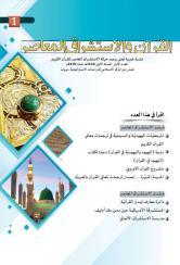نشرة القرآن والاستشراق المعاصر العدد 1