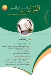مجلة القرآن والاستشراق المعاصر العدد 3