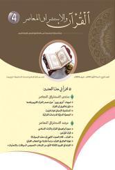 مجلة القرآن والاستشراق المعاصر العدد 4