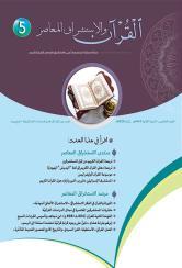 مجلة القرآن والاستشراق المعاصر العدد 5
