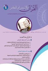 مجلة القرآن والاستشراق المعاصر العدد 6