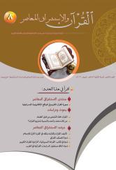 مجلة القرآن والاستشراق المعاصر العدد 8