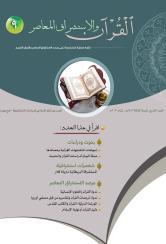 مجلة القرآن والاستشراق المعاصر العدد 9