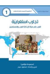 تجارب استغرابية، الغرب في مرآة الرحالة العرب والمسلمين