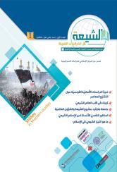 مجلة الشيعة في الدراسات الغربية العدد 1