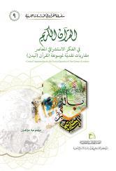 القران الكريم في الفكر الاستشراقي المعاصر - مقاربات نقدية لموسوعة القرآن  (ليدن) -