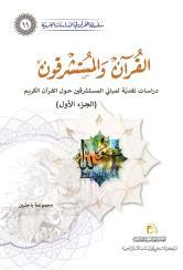 القرآن والمستشرقون (دراسات نقدية لمباني المستشرقين حول القرآن الكريم)