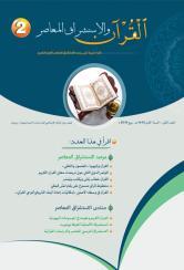 نشرة القرآن والاستشراق المعاصر العدد 2