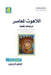 اللاهوت المعاصر، دراسات نقدية (العلم الديني)