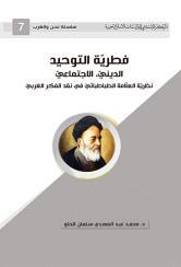 فطرية التوحيد، الديني، الاجتماعي، نظرية العلامة الطباطبائي في نقد الفكر الغربي
