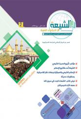 مجلة الشيعة في الدراسات الغربية العدد 2
