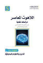 اللاهوت المعاصر، دراسات نقدية (الدين والعلوم المعرفية)