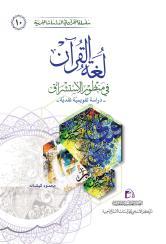 لغة القرآن في منظور الاستشراق (دراسة تقويمية نقدية)