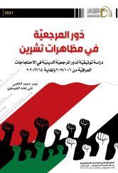ملحق الرصد 20 - دور المرجعية في مظاهرات تشرين