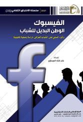 الفيسبوك الوطن البديل للشباب