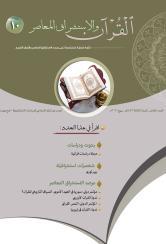 مجلة القرآن والاستشراق المعاصر العدد 10